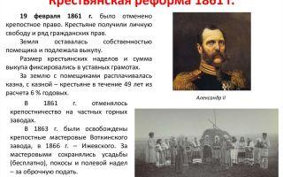 Реформа 1861 г. в национальных районах