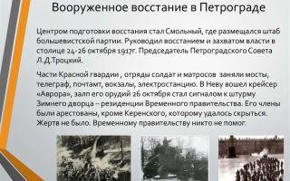 Вооруженное восстание в петрограде