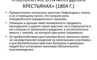 Положение 1804 г.