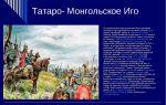 Самые влиятельные ханы татаро-монгольского ига