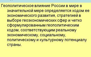 Геополитические условия развития россии в эпоху нового времени