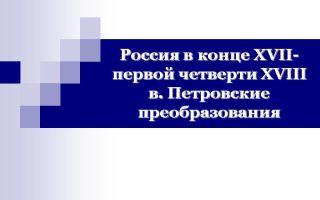 Россия в конце xvii — первой четверти xviii в. петровские преобразования