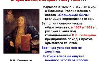 Вечный мир с польшей и крымские походы