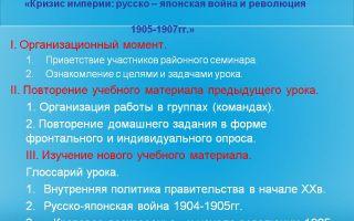 Сущность кризиса в российском обществе в начале 20 в. русско-японская война и революция 1905-1907 гг