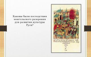 Каковы были векторы развития регионов средневековой руси в xiii — xv веках?