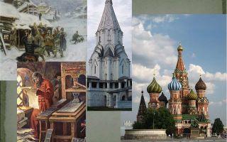 Русская культура xvi века
