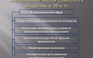 Становление советского трудового общества. развитие культуры. характерные черты советской цивилизации.
