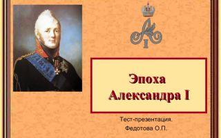 Эпоха александра i – эпоха конституционных иллюзий
