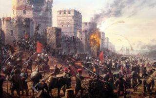 От падение византии и величие турок