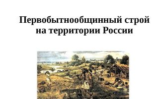 Железный век на территории россии. распад первобытно-общинного строя