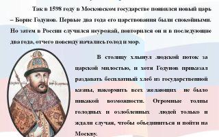Московское государство в смутное время