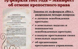 Принятие закона об отмене крепостного права