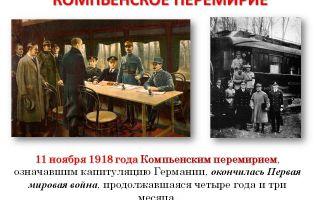 Компьенское перемирие 1918 года