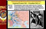 Ранний этап великой отечественной войны (июнь 1941 года — зима 1942 года)