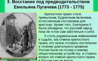Восстание под предводительством емельяна пугачева