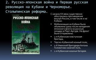 Русско-японская война и первая русская революция