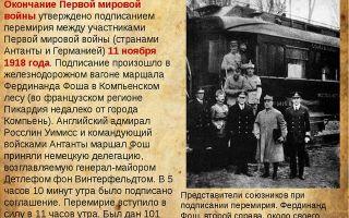Окончание первой мировой войны. революции в европе. коренной перелом в ходе гражданской войны