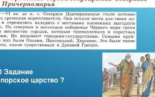 Кризис рабовладельческой системы в северном причерноморье