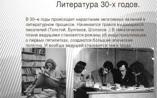 Литература 30 – 60-х годов