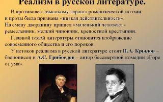 Дальнейшее укрепление реализма в русской художественной литературе