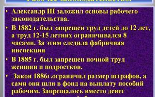 Наемные труженики. рабочее законодательство. забастовки.