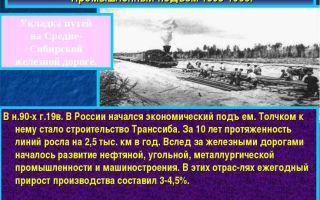 Промышленный подъем 90-х годов. итоги капиталистического развития россии к концу xix века