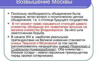 Начало и развитие первого этапа возвышения москвы