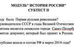 Вопросы и ответы по истории россии