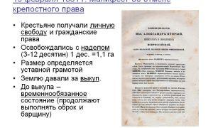Манифест и положение об отмене крепостного права 19 февраля 1861 г.