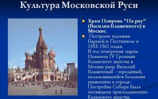Традиционная культура московского государства