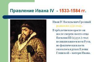 Правление ивана iv грозного