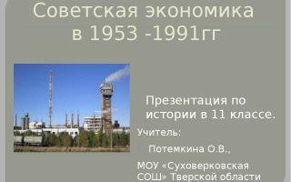 Советская федерация в 1953 — 1991 гг.