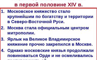 Централизация русских земель. возвышение москвы