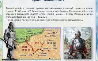 Сибирский поход ермака тимофеевича
