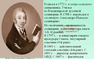 Биография михаила михайловича сперанского