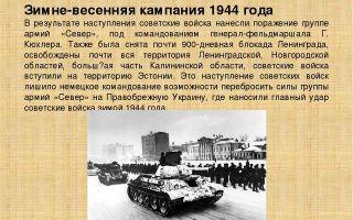 Планы сторон на зимнюю кампанию 1944 года