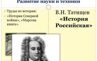 Развитие русской науки и техники