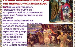 Освобождение древней руси от татаро-монгольского ига