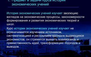 Предмет, метод курса истории россии