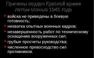 Боевые действия летом – осенью 1941 г. причины неудач красной армии.