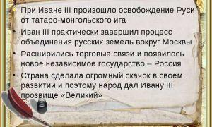 Освобождение руси от татаро-монгольского ига