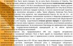 Прогрессивное развитие городских центров на руси