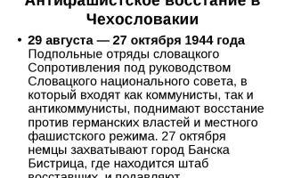 Августовское антифашистское восстание румынского народа