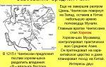 Государство хорезмшахов и хорезм под властью монголов