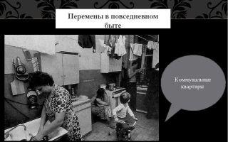 Духовный мир и повседневный быт советского человека