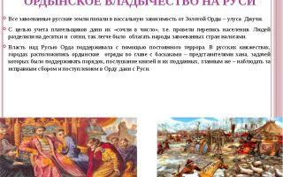 Господство золотой орды над территорией древней руси