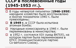 Ссср в послевоенный период (1945-1953 гг.)