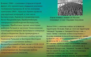 Итоги боевых действий красной армии в летне-осенней кампании 1944 года