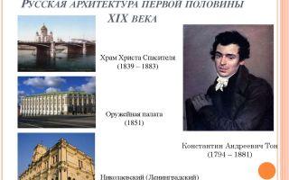 Архитектура и культура второй половины xix века