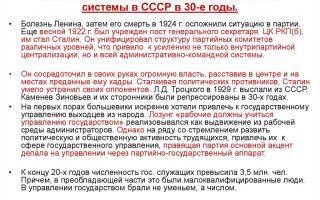 Формирование командной административной системы 1920 — 1930-е гг.